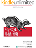 MySQL排错指南(异步图书)