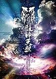 Kiryu - Gashin Tensho Nisen Jyugo Nen Ichi Gatatsu Jyuroku Nichi Nakano Sunplaza Hall [Japan LTD DVD] BPRVD-177
