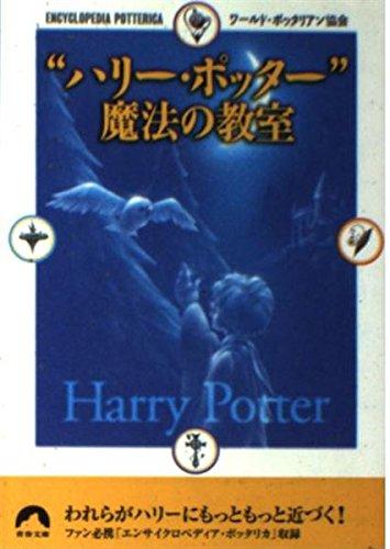 """""""ハリー・ポッター""""魔法の教室 (青春文庫)"""
