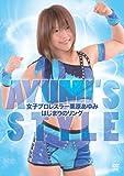 Wrestling (Others) - Joshi Pro Wrestler Kurihara Ayumi Hajimari No Ring [Japan DVD] SPD-4118