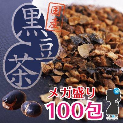 国産黒豆茶ティーバッグ300g(3g×100包(目安包数))【PPTB】国産黒豆100% くろまめ/黒大豆 (健康茶・野草茶)