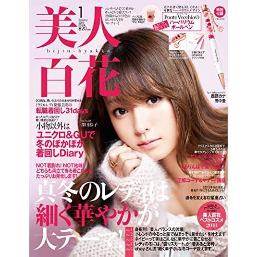 美人百花 2019年1月号 表紙画像