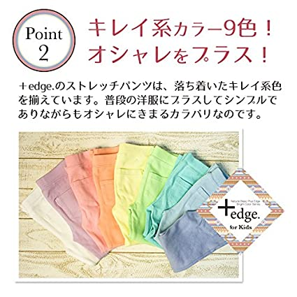 572b6b73d0817 Amazon.co.jp: +edge ベビーキッズ ストレッチパンツ パステル 男の子・女の子  服&ファッション小物