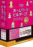 ホームページ・ビルダー21 スタンダード バージョンアップ版