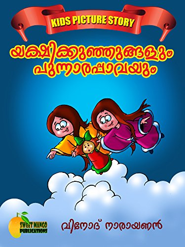 Amazon com: The Fairy babies And the cute Doll (Malayalam Edition