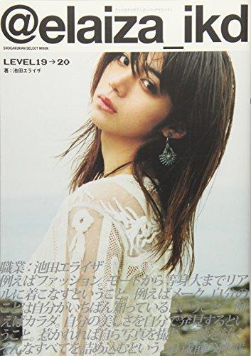 @elaiza_ikd LEVEL19→20 (小学館セレクトムック)