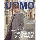UOMO ウオモ 2019年11月号 カバーモデル:木村 拓哉 ‐ きむら たくや