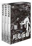 Sci-Fi Live Action - Gekko Kamen Dai 3 Bu Mammoth Kong Hen Low-Priced Set (3DVDS) [Japan DVD] HUM-241