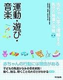 運動・遊び・音楽(赤ちゃん学で理解する乳児の発達と保育 第2巻)