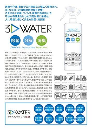 3D Water スリーディーウォーター 除菌消臭スプレー 500ml 2本セット