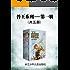 兽王第一辑(套装共5册) (销量百万宠兽奇幻经典)
