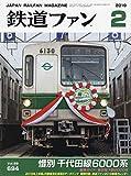 鉄道ファン 2019年 02 月号 [雑誌]