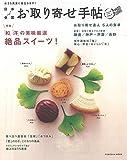 日本全国お取り寄せ手帖 Vol.1 (扶桑社ムック)