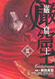 Gankutsuou (3) <complete> (Afternoon KC) (2008) ISBN: 4063145166 [Japanese Import]