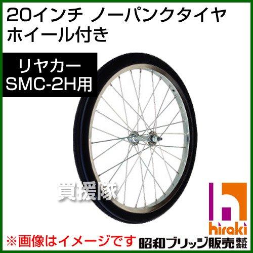 昭和ブリッジ SMC-2H用交換部品 20インチ ノーパンクタイヤ ホイール付き 1本 B00LL836JM