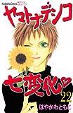 Yamato Nadeshiko Shichihenge Vol.22 [In Japanese]