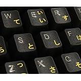 Japonais autocollant clavier transparent avec des lettres JAUNES - Convient pour ne importe quel clavier