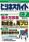 ビジネスガイド 2019年 07 月号 [雑誌]