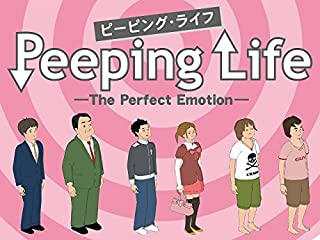 Peeping Life -The Perfect Emotion- シーズン2