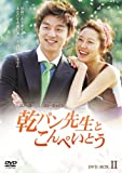 [DVD]乾パン先生とこんぺいとう BOX-II [DVD]