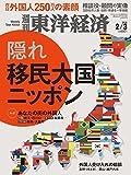 週刊東洋経済 2018年2/3号 [雑誌](隠れ移民大国ニッポン)
