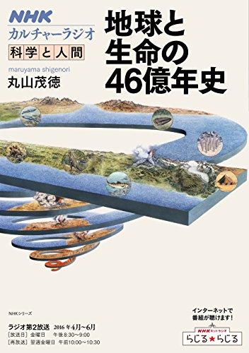 NHKカルチャーラジオ 科学と人間 地球と生命の46億年史 (NHKシリーズ)