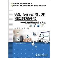 高等院校精品课程系列教材•SQL Server与JSP动态网站开发:从设计思想到编程实战