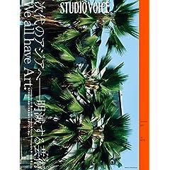 STUDIO VOICE 最新号 サムネイル