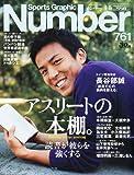 Sports Graphic Number (スポーツ・グラフィック ナンバー) 2010年 9/16号 [雑誌]