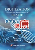 Digitization and Cloud Management of Health, Wang, Genxi, 1631817000