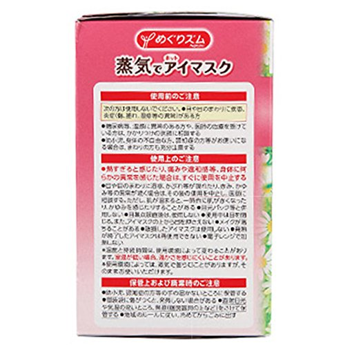 KAO-Megurhythm-Hot-Steam-Eye-Mask-Camomile-Ginger
