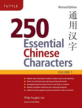 250 Essential Chinese Characters Volume 1: Revised Edition