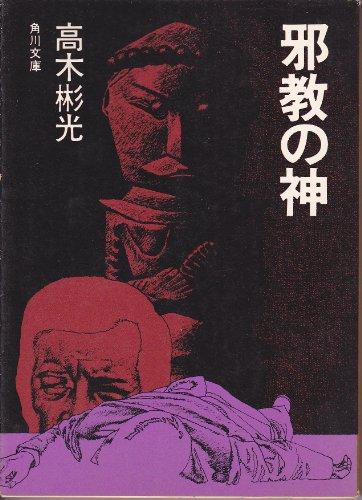 邪教の神 (1978年) 感想 高木 彬...