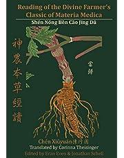 Reading of the Divine Farmer's Classic of Materia Medica: Shen Nong Ben Cao Jing Du 神農本草經讀