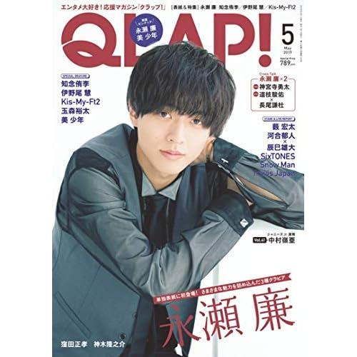QLAP! 2019年5月号 表紙画像