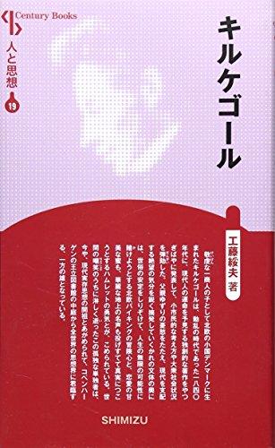 キルケゴール (Century Books―人と思想)