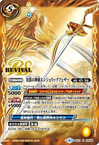 バトルスピリッツ BS51-RV008 光翼の神剣エンジェリックフェザー (R レア) 超煌臨編 第4章 神攻勢力