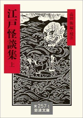 江戸怪談集〈上〉 (岩波文庫)