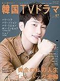 もっと知りたい! 韓国TVドラマ vol.87