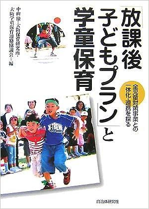 大阪 学童