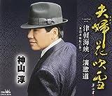 Jun Kamiyama - Meoto Hana Fubuki / Tsugaru Kaikyo (Seikan Renrakusen no Uta) / Enkamichi [Japan CD] CRCN-2579