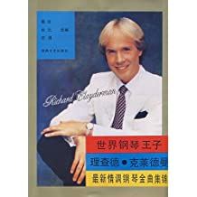 World Piano Prince of New exotic piano Richard Clayderman Golden Collection (Paperback)