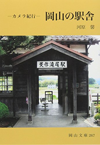 カメラ紀行―岡山の駅舎 (岡山文庫)