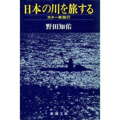 日本の川を旅する―カヌー単独行 (新潮文庫)