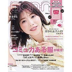 non-no 増刊 表紙画像