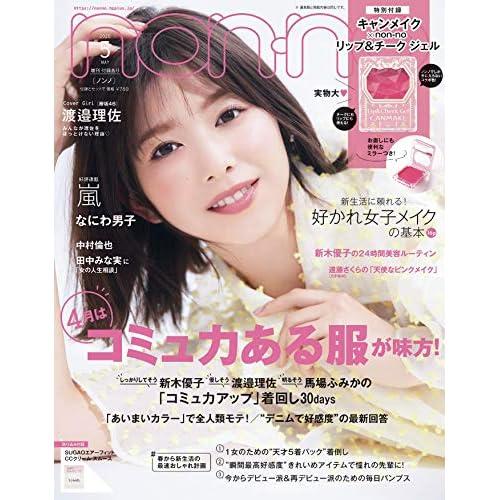 non-no 2020年5月号 増刊 画像