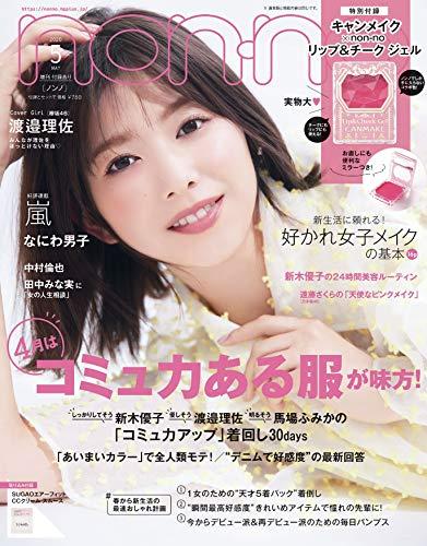 non-no 2020年5月号 増刊 画像 A