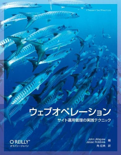 Download Uebu operēshon : saito un'yō kanri no jissen tekunikku pdf