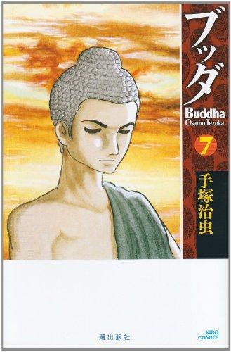 ブッダ 7 新装版 (Kibo comics) (Kibo comics)