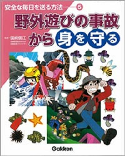 I protect them from accidents Method 5 outdoor play to send a secure every day ISBN: 4055005687 (2009) [Japanese Import] pdf